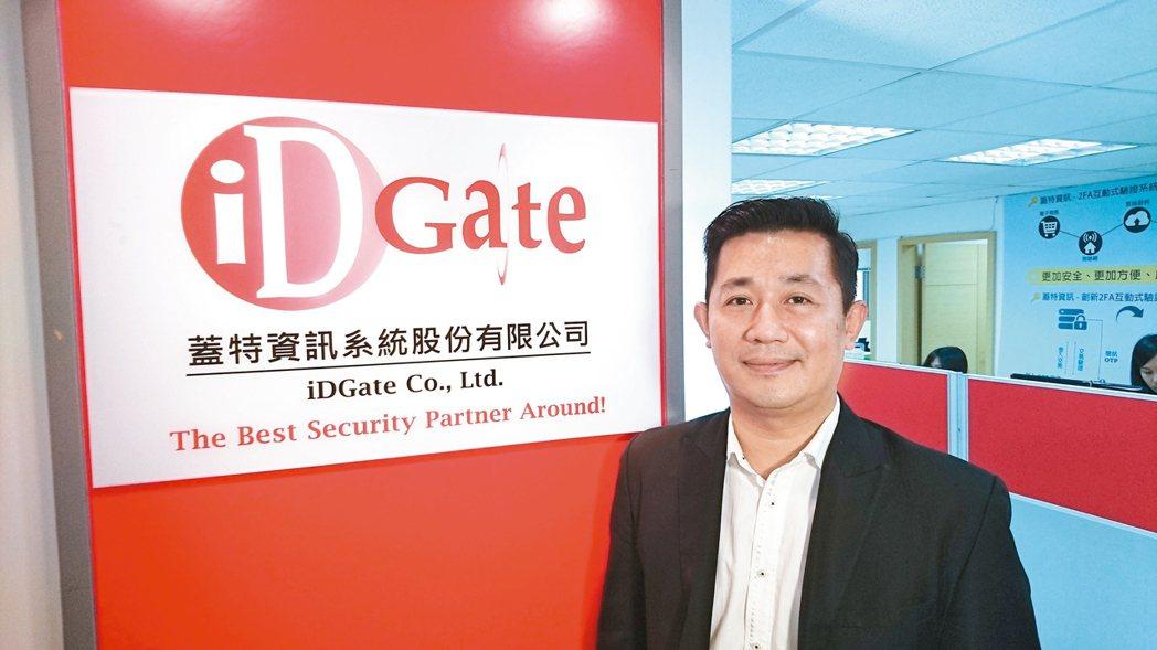 iDGate蓋特資訊執行長向可喜。 圖/經濟日報提供