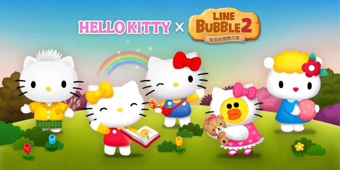 《LINE Bubble 2》與日本三麗鷗國際巨星「Hello Kitty」展開...