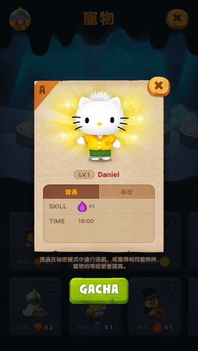完成「字母關卡」即可獲得夥伴「Daniel」。