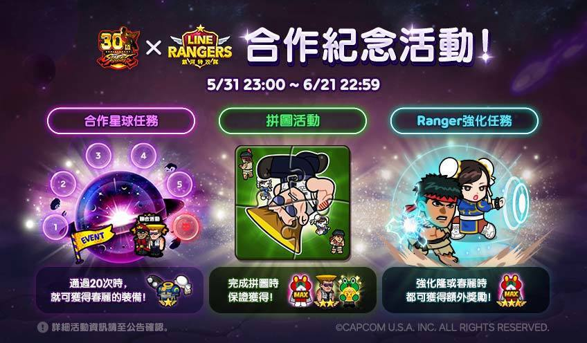 歡慶合作!《LINE Rangers》一次推出多種特別任務,豐富獎勵鼓勵玩家來挑...
