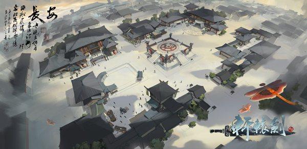 「長安城」場景原畫。