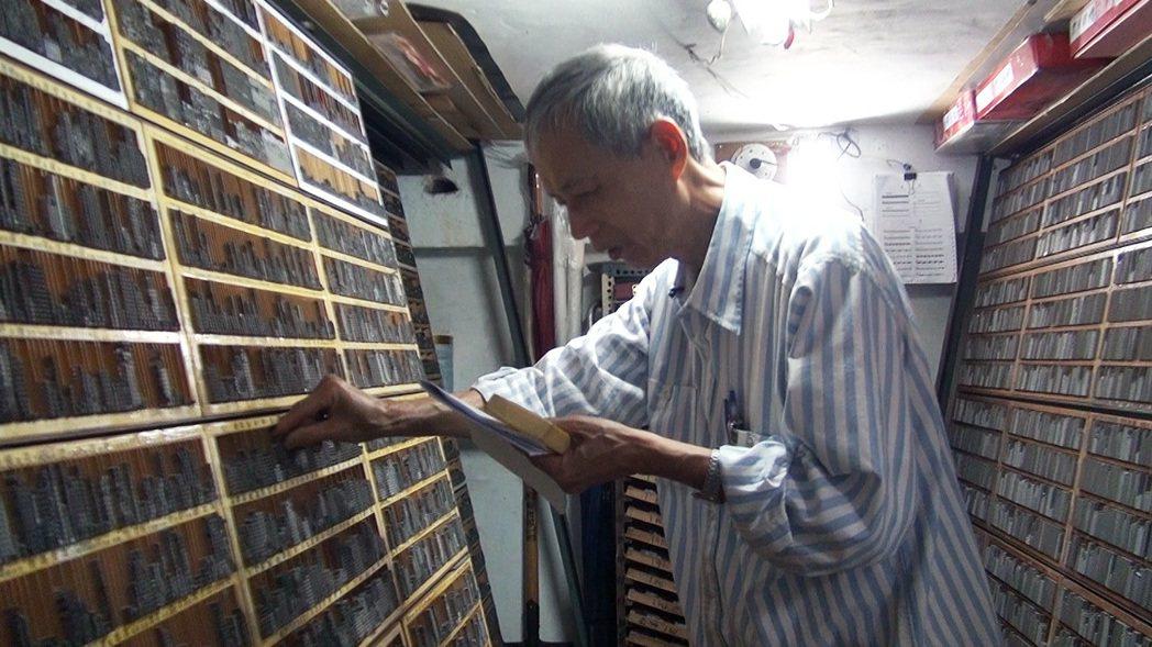 73歲的林金仁,是目前台灣少數還懂得檢字、排版的老師傅。 記者許瑋琳/攝影