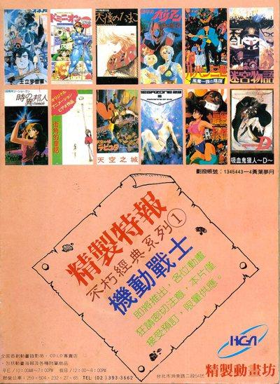 1989年精製動畫坊刊載之廣告。圖/蘇微希提供