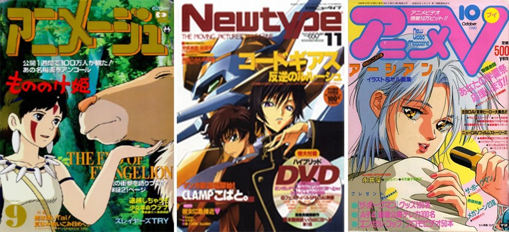左起:日本《Animage》、《Newtype》、《AnimeV》雜誌。