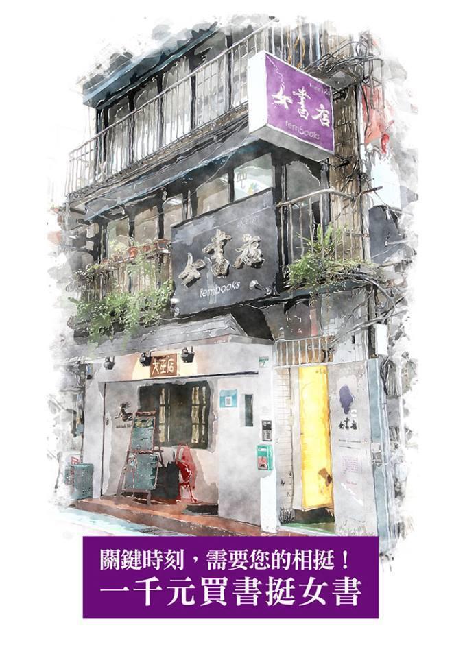 女書店先前推活動海報。圖/擷取自網頁