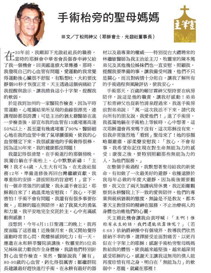 天主教光啟社董事長丁松筠神父過逝前,5月21日在天主教周報出刊發表信仰見證文章「...