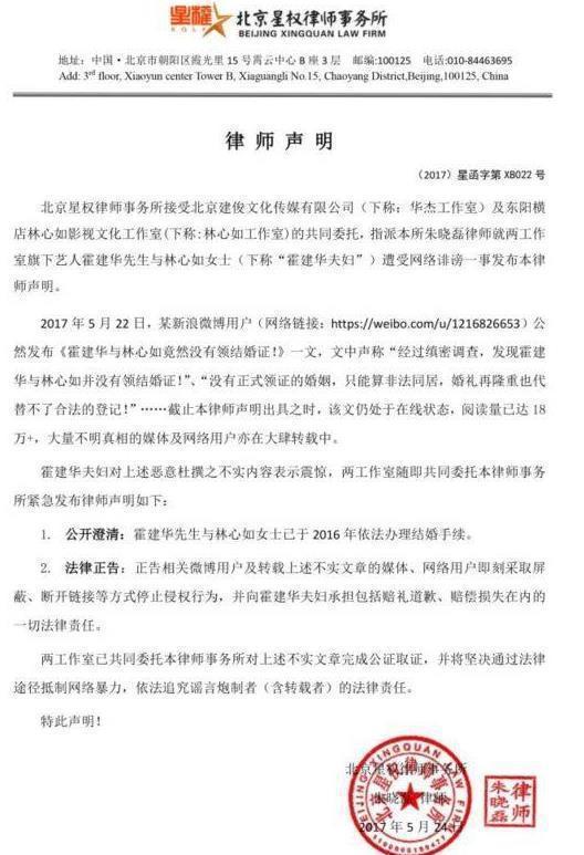 林心如與老公霍建華起訴大陸娛樂評論家宋祖德,大陸法院已受理。圖/網路