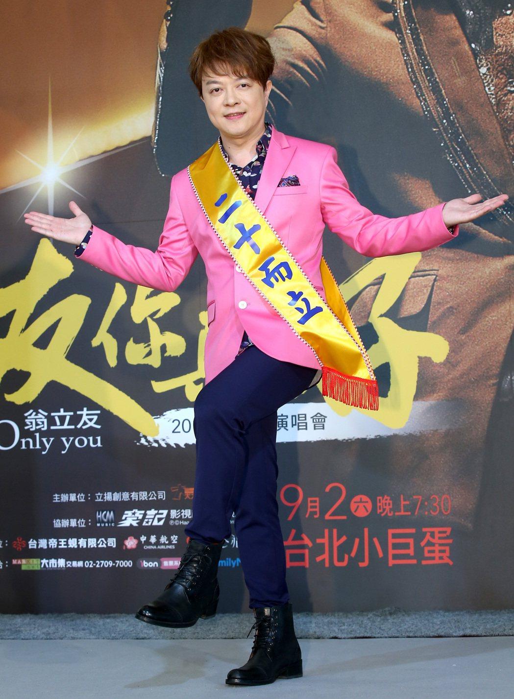 金曲歌王翁立友出道20年,即將於9月2日在台北小巨蛋舉行「友你真好」演唱會。記者...