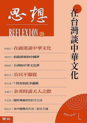 聯經出版的「思想」雜誌,上周獲二○一七年韓國坡州亞洲出版獎策畫獎。聯經發行人林載...