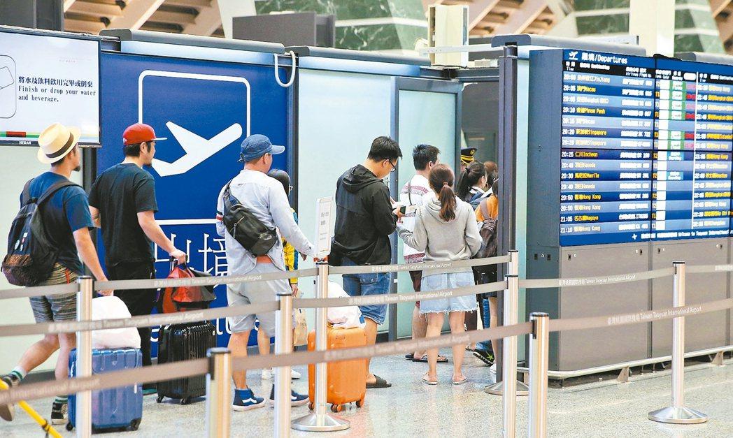 圖為第1航廈出境旅客準備通關。 報系資料照