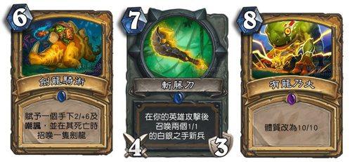 這版本聖騎在競技場中會如此強大,跟這三張卡有很大的關係。 圖/爐石透視鏡