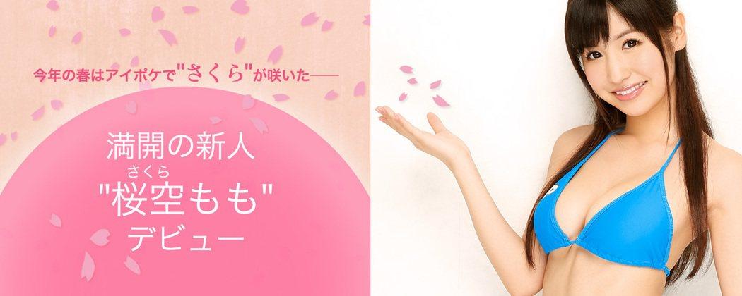 一出道就大紅的櫻空桃。 圖片來源/ tokimeki