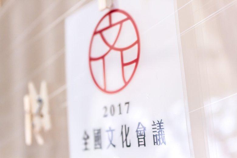 圖/取自2017全國文化會議臉書專頁
