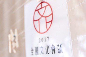 甚麼是臺灣當代的文化課題?——論2017年全國文化會議