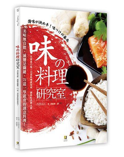 .書名:味の料理研究室:美味無負擔,減鹽是關鍵,72道一學就會的創意料理.作...