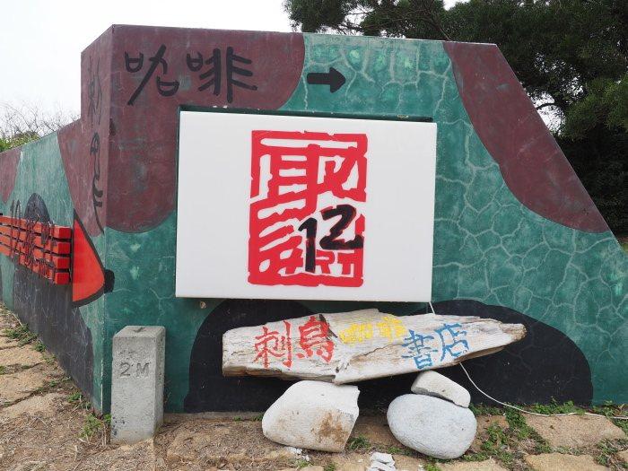 刺鳥書店是軍事據點改建為藝文空間的好例子。 朱家瑩/攝影