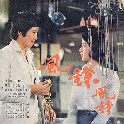 林鳳嬌與秦漢在「風鈴.風鈴」有曲折的愛情。圖/摘自HKMDB