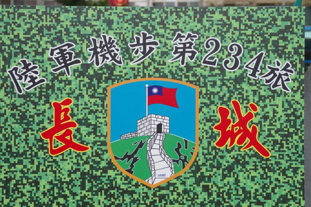 陸軍234旅「長城」隊徽。 圖/報系資料照