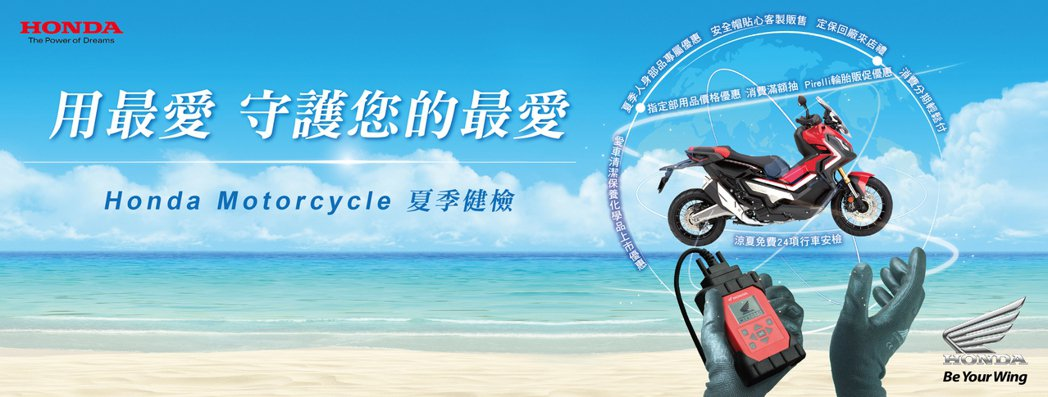 Honda二輪夏季健檢開跑。圖/Honda Taiwan提供