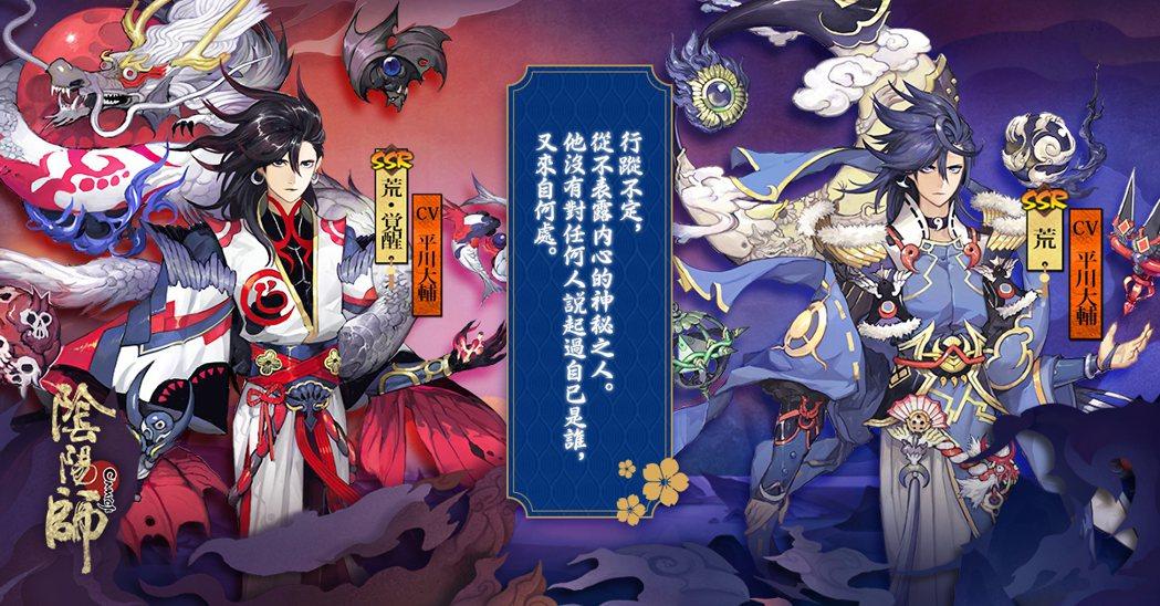 【SSR】式神-荒