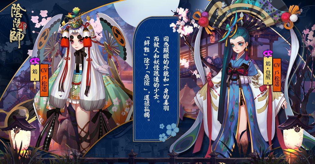 【SR】式神-鴆