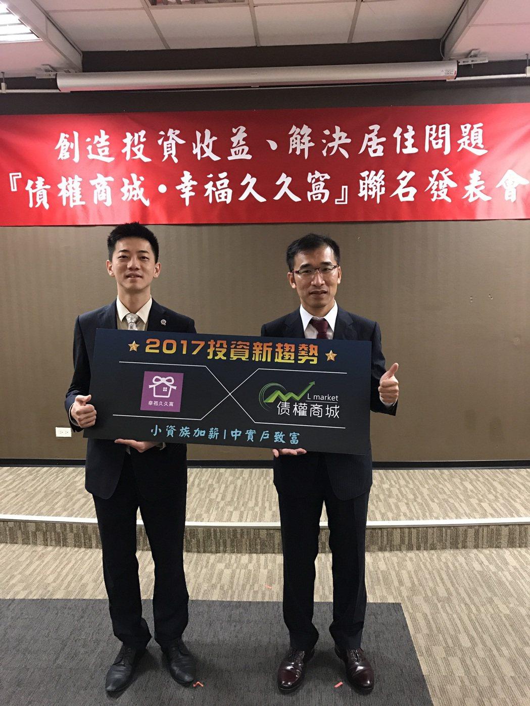 幸福久久窩總經理盧集義(左)與債權商城執行長郭錦駩(右)。圖片提供:日昇金互聯網