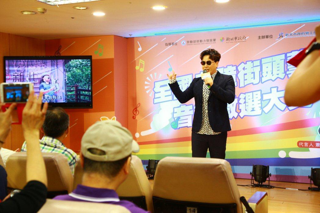 蕭煌奇出席全國身障接藝音樂大賽記者會。圖/華納音樂提供