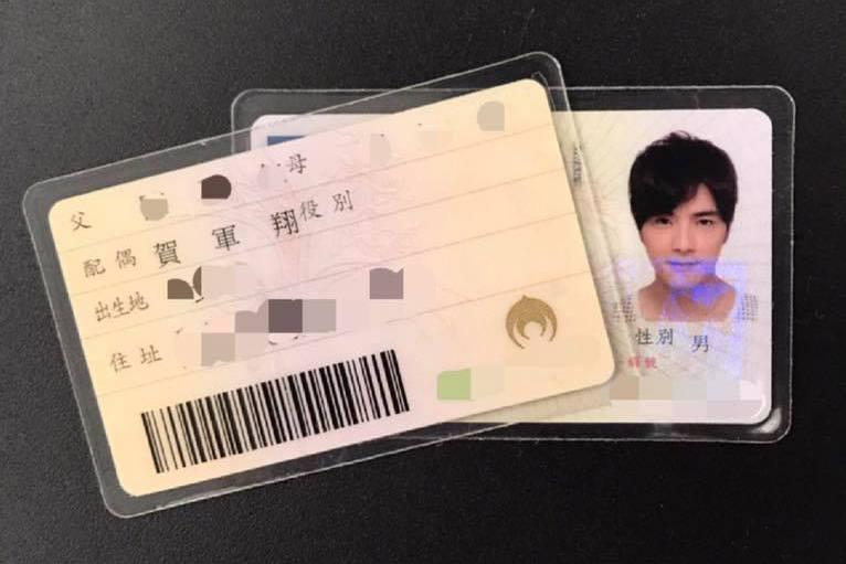 賀軍翔po出老婆身份證照背面,曝已婚身份。圖/摘自賀軍翔臉書