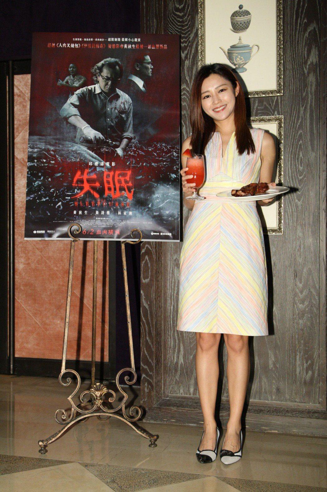 「失眠」女主角香港女星衛詩雅今天在台北與媒體見面。圖/華映提供