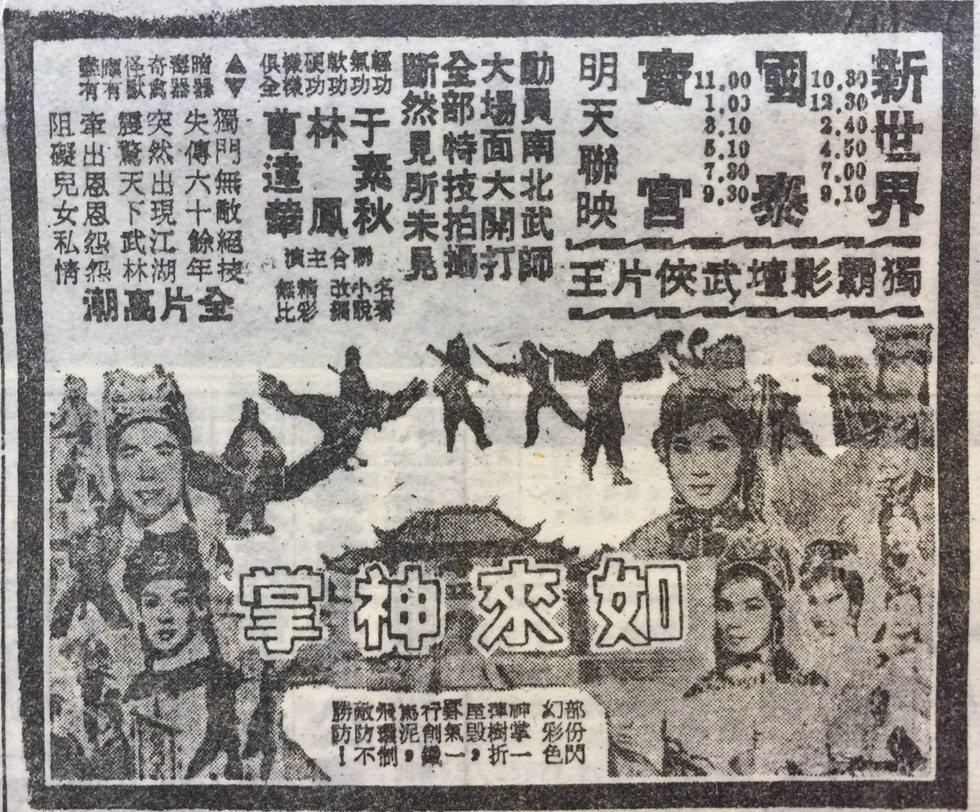 翻攝自民國54年中央日報