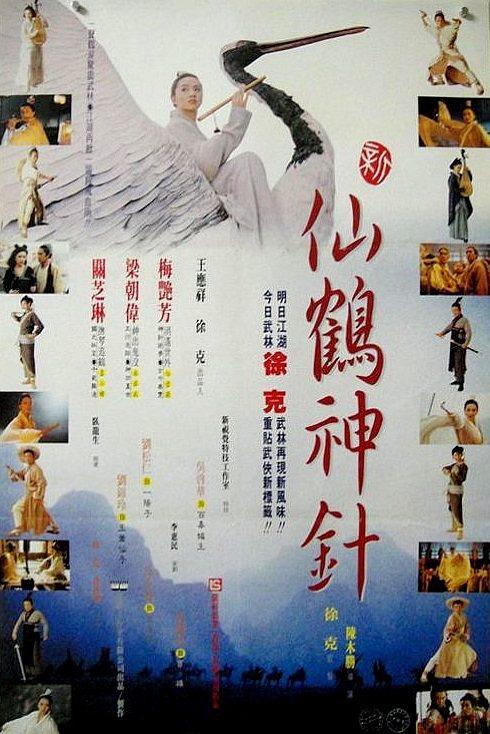 徐克監製「新仙鶴神針」重拍粵語舊片經典。圖/摘自HKMDB