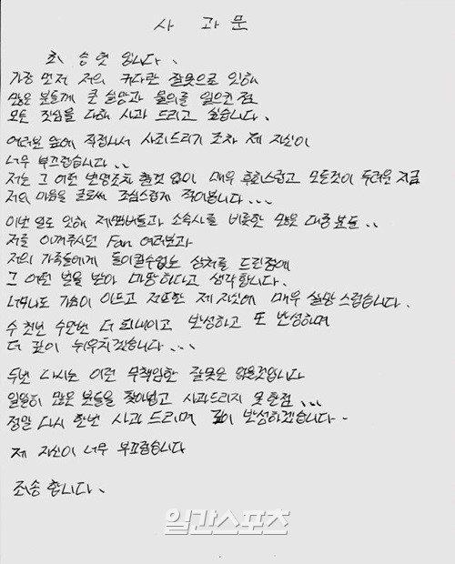 T.O.P親筆道歉信。圖/摘自日刊體育