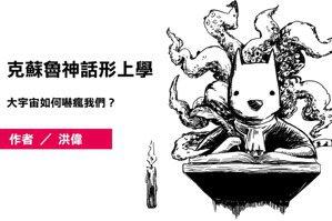 洪偉/克蘇魯神話形上學:大宇宙如何嚇瘋我們?