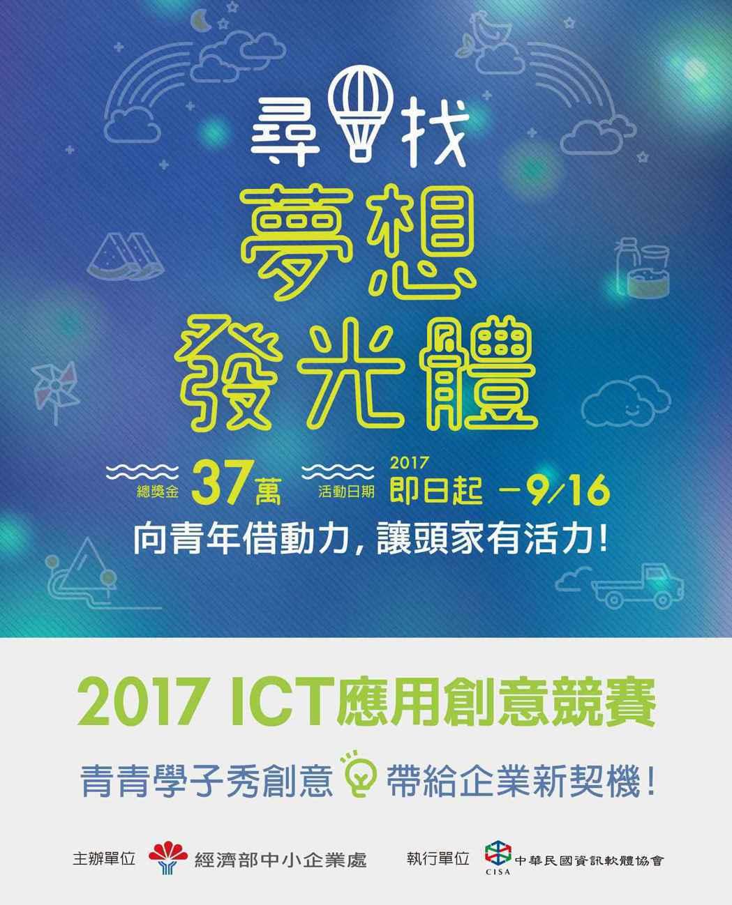 2017ICT應用創意競賽。 中華軟協/提供