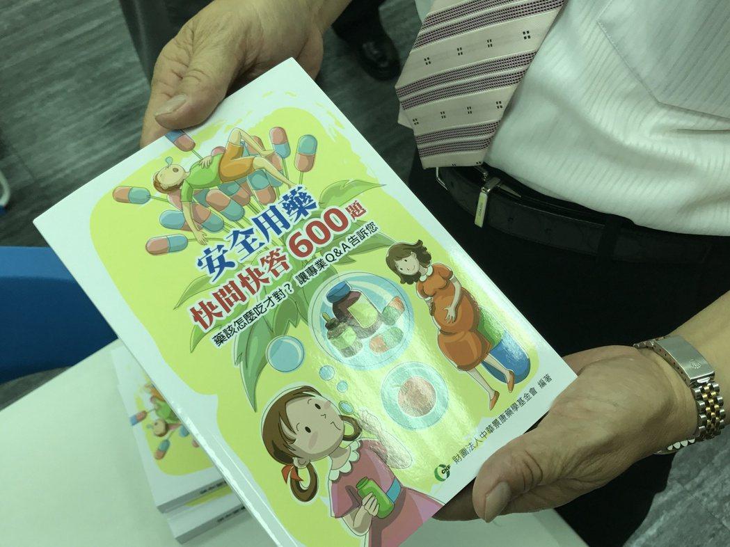 嘉南用藥教育中心推廣用書。記者鄭宏斌/攝影