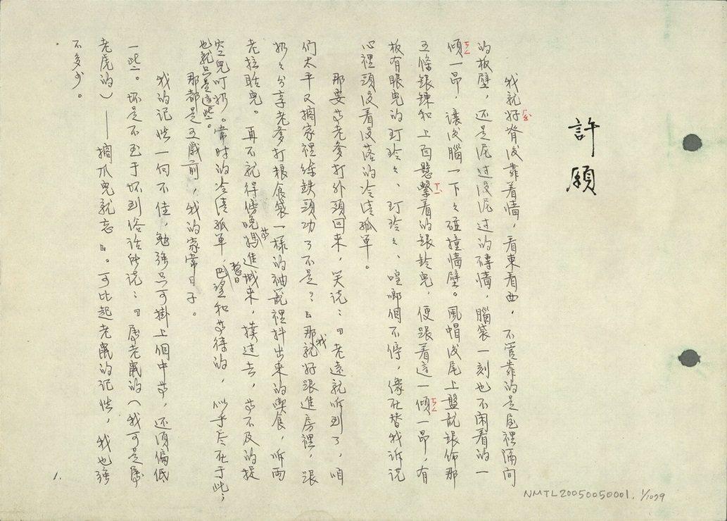 朱西甯《華太平家傳》手稿。圖/國立臺灣文學館典藏