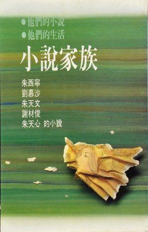 《小說家族》收錄朱西甯一家人的小說作品。台北:希代,1986年5月。