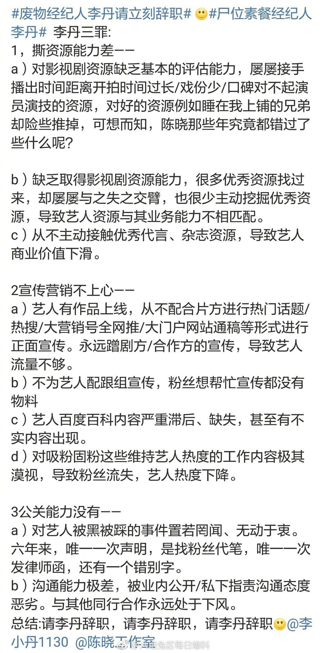 網曝粉絲羅列經紀人的3大「罪」。 圖/擷自微博
