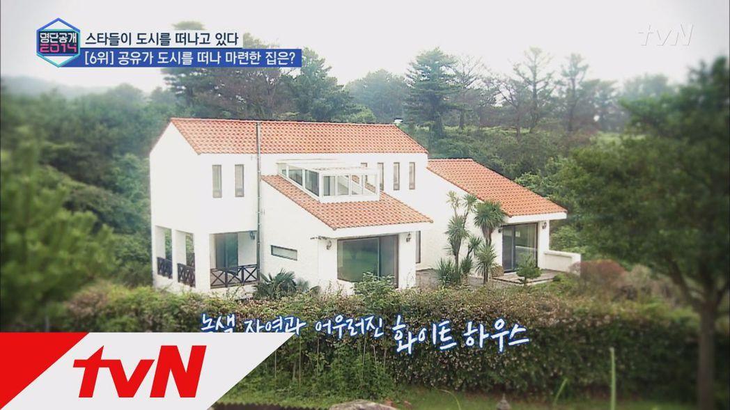 孔劉在濟州島的別墅。圖/摘自tvN