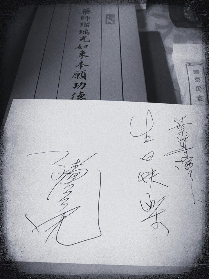 豬哥亮的親筆手寫卡片曝光,字跡相當好看。圖/摘自臉書