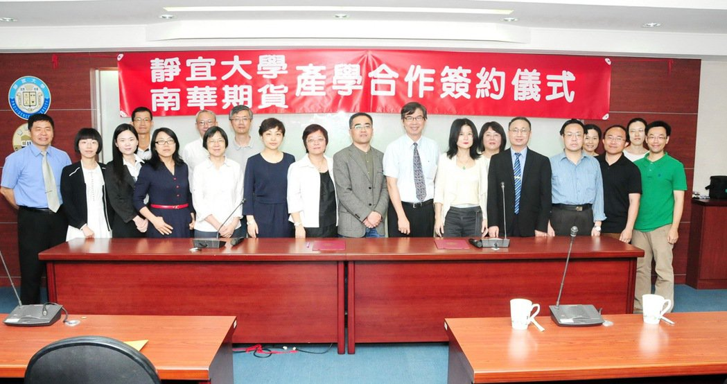 靜宜大學與南華期貨簽定合作,希望增加靜宜學生的實習機會。圖/靜宜大學提供