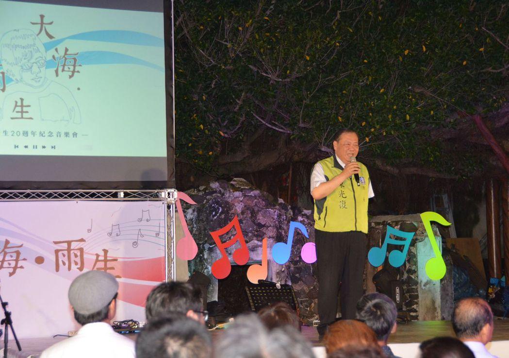 澎湖縣長陳光復參加張雨生去世20周年紀念音樂會。圖/澎湖縣政府提供