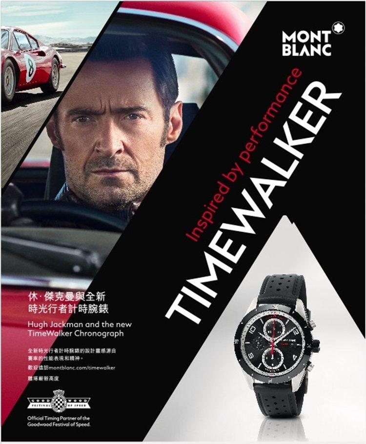 休傑克曼於TimeWalker形象廣告影片中配戴自動計時腕表。圖/萬寶龍提供