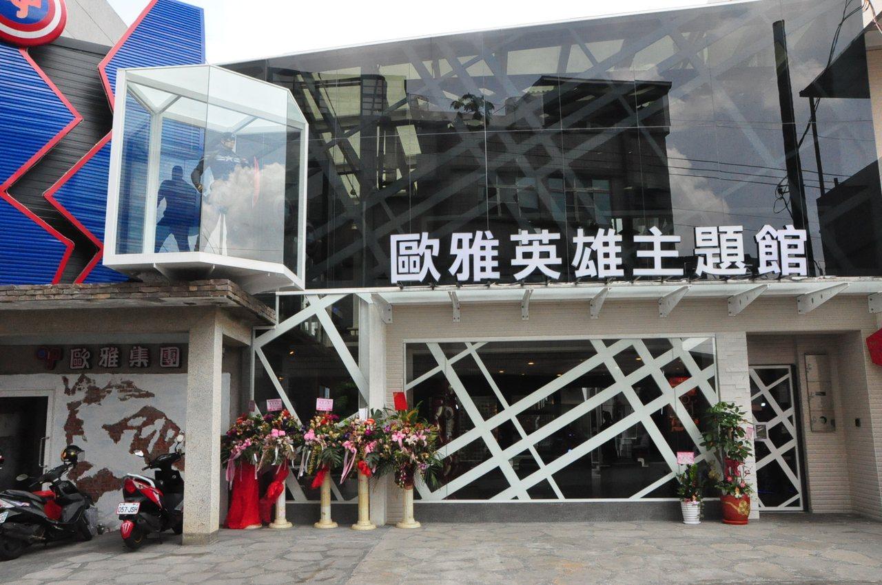 歐雅英雄主題館位於台南歸仁區,是南部較少見的親子餐廳。記者綦守鈺/攝影