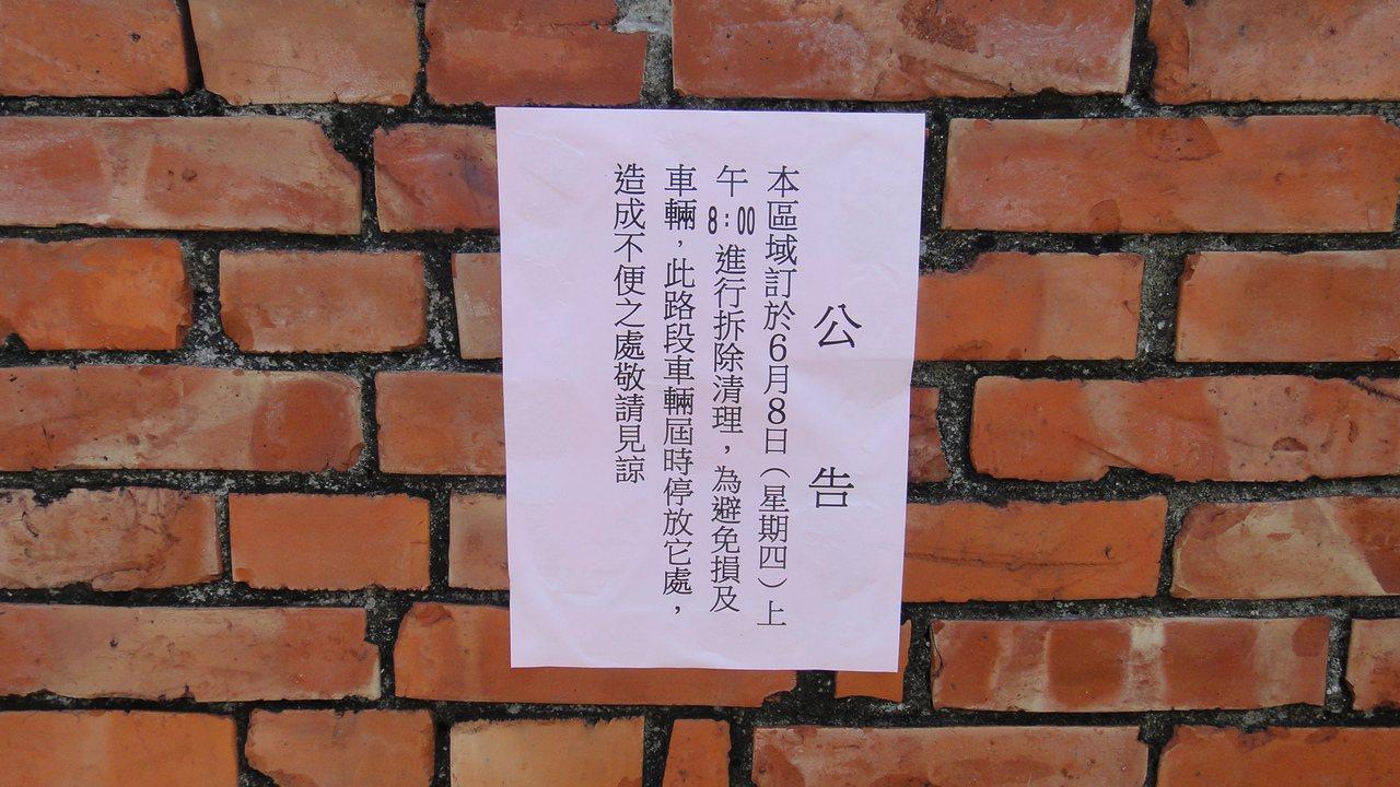屏東東港共和新村位於東隆國小旁第一排眷舍,日前突然遭人貼上數張告知6月8日要拆除...