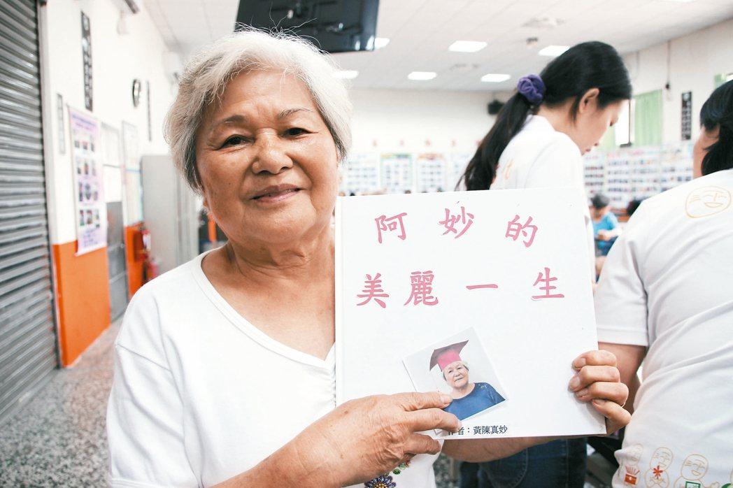 「阿妙的美麗一生」從小在農村長大、沒有拍過畢業照的黃陳真妙,社區協會教師為她圓「...