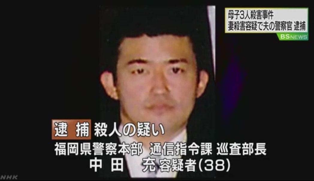 涉嫌殺害妻兒的警官中田充。(取材自NHK)