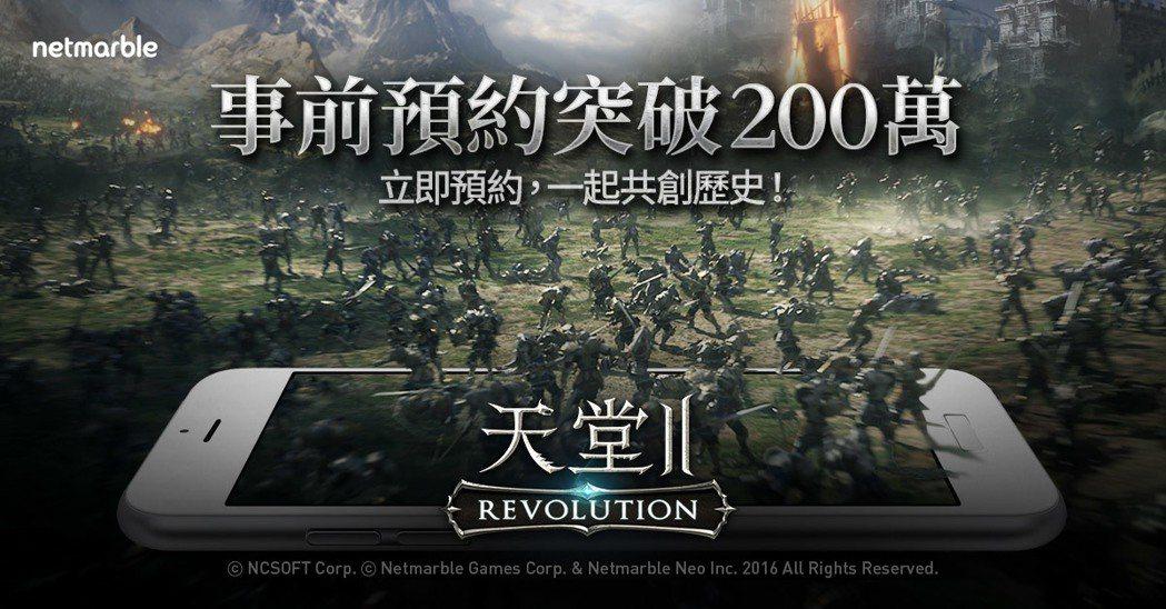 《天堂2:革命》所有參與事前預約的玩家將可獲得紀錄獎勵,網石遊戲將舉辦伺服器爭奪...