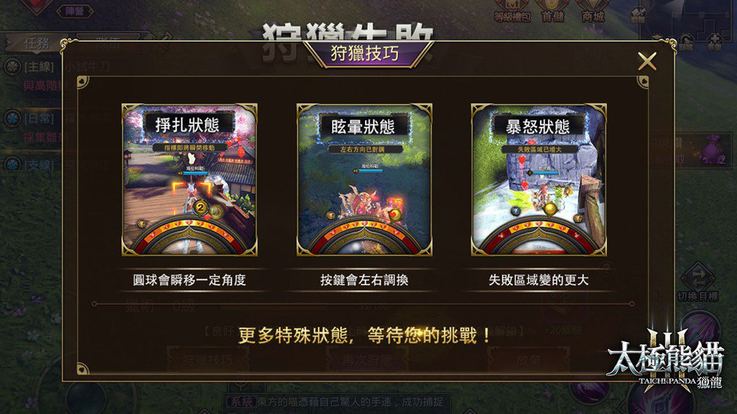 捕捉過程中會隨機產生各種狀態,玩家必須靈敏對應操作。