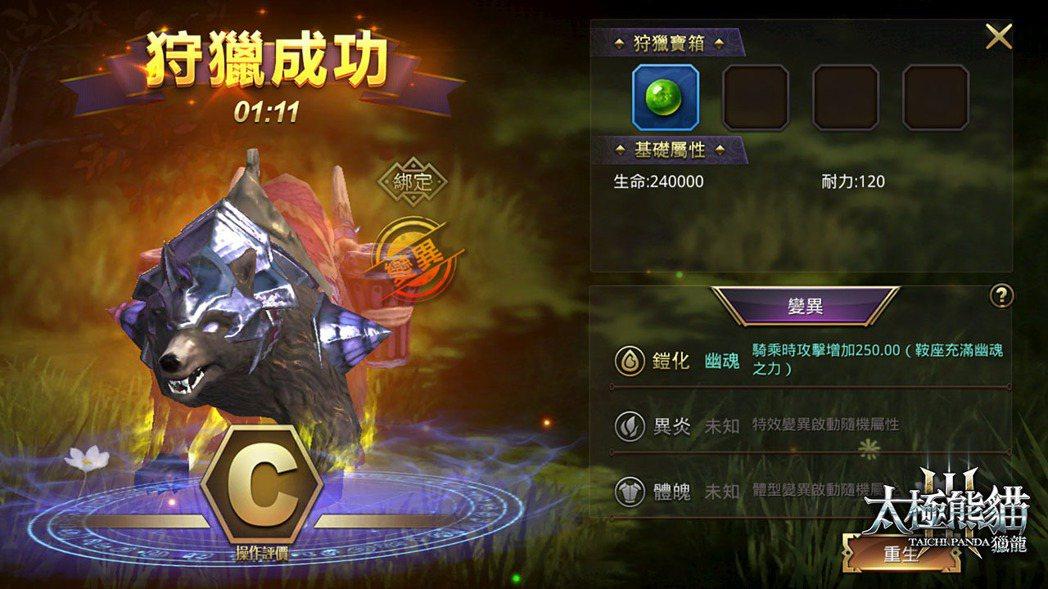 若能捕獲變異坐騎對於玩家在戰鬥上會有更大的助益。